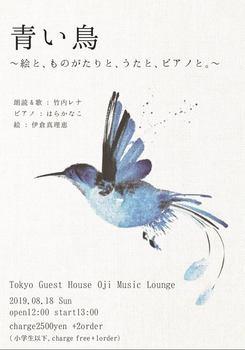 青い鳥.jpg